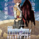 Fairy Tail, le film : Dragon Cry