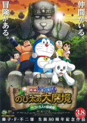 New Nobita's Great Demon - Peko and the Exploration Party of Five