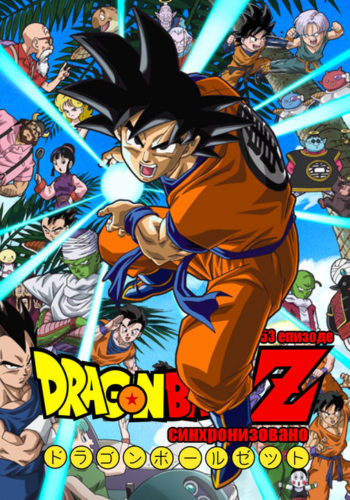 bruitages dragon ball z