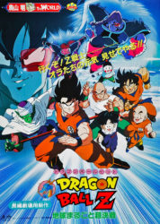 Dragon Ball Z : Le Combat fratricide