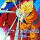 Dragon Ball Z : Le Plan d'anéantissement des Saïyens