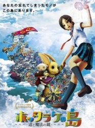 L'Île de l'Oubli: Haruka et le Miroir Magique