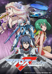 Macross Frontier The Movie : The False Songstress