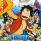One Piece 3D : À la poursuite du chapeau de paille Mugiwara Chase