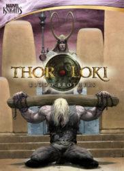 Thor et Loki, frères de sang